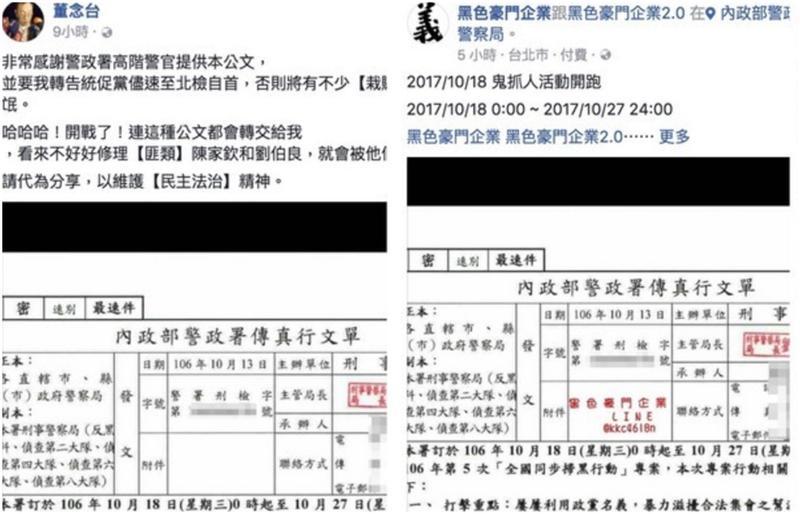 董念台將刑事局具機密性的公文貼上網(圖左),並指責警政署長和刑事局長。(翻攝網路)