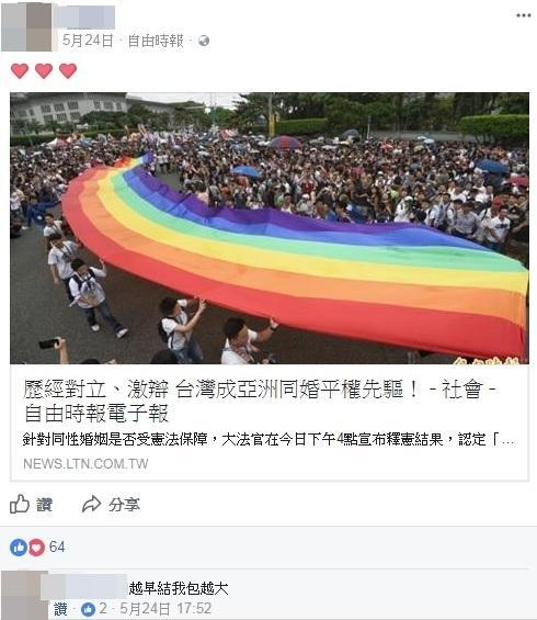 今年5月,駱生曾在謝生臉書留言:「越早結婚我包越大」如今卻一同遇害。(翻攝畫面)