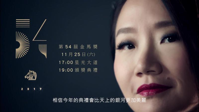 今年金馬獎promo影像由導演鍾孟宏為主持人陶晶瑩量身打造,構想簡單,黃信堯的旁白有畫龍點睛之效。(翻攝自金馬宣傳影像)
