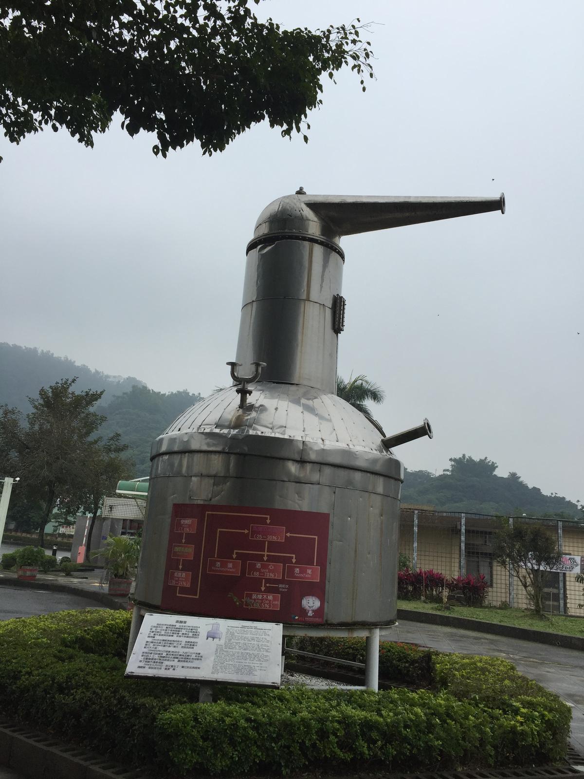 擺在園區1982年造的退役蒸餾釜,見證南投酒廠在台灣經濟起飛的1983年至1994年間,肩負蒸餾白蘭地與威士忌重責,產值從13億元暴升至77億元。