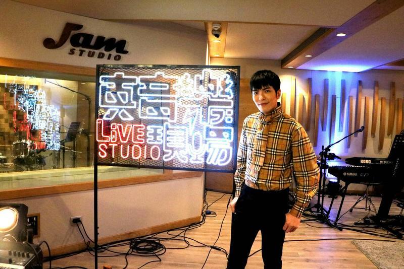 蕭敬騰為了錄製新節目《真音樂現場》,千萬打造的錄音室曝光。(鑫盛傳媒提供)