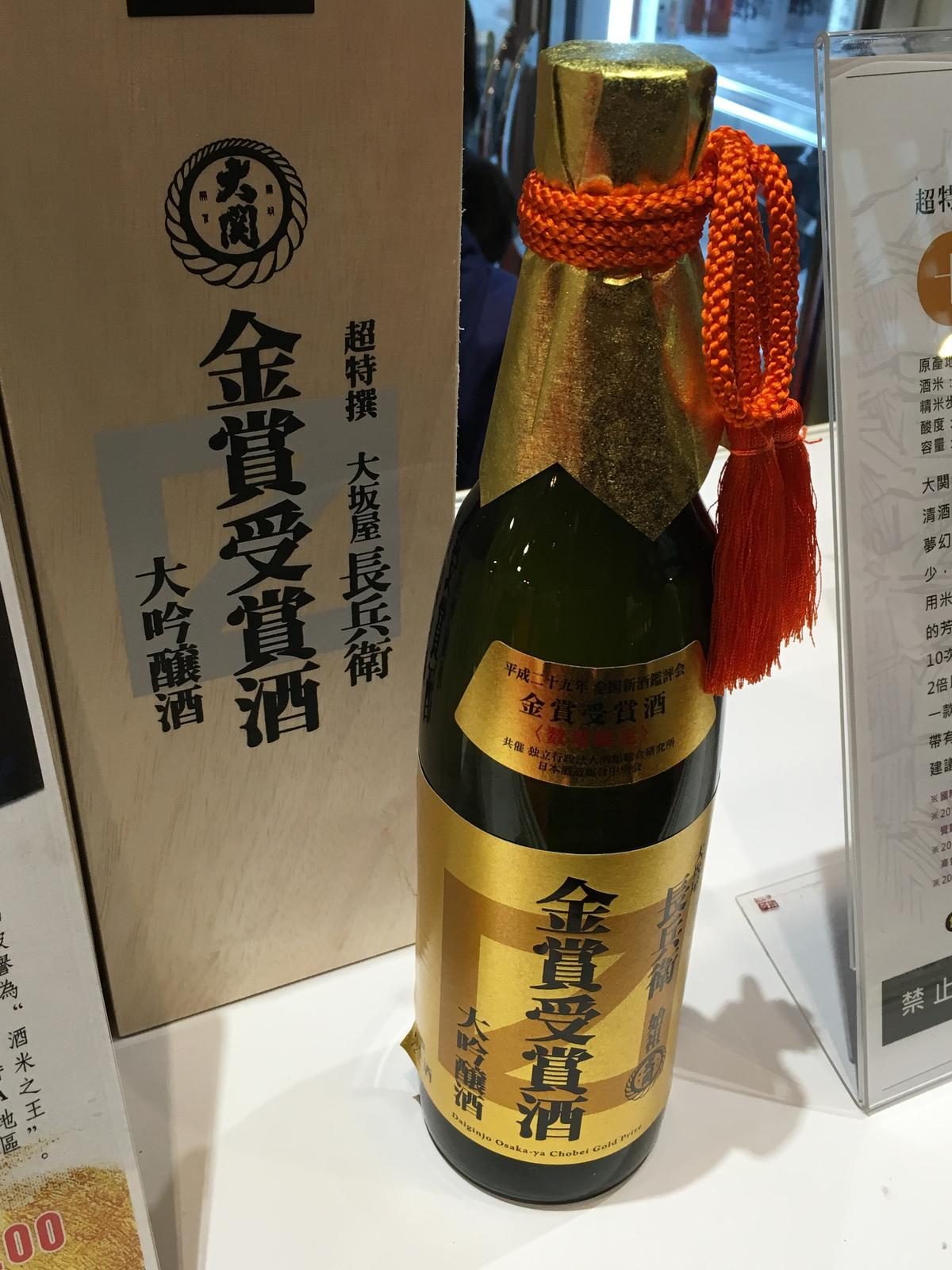 連續14年獲得「全日本清酒競賽金賞獎」的「金賞受賞酒」,為精米度35%的大吟釀酒,入喉有些許嗆辣,但會慢慢轉換成甘味。(3,200元/瓶)