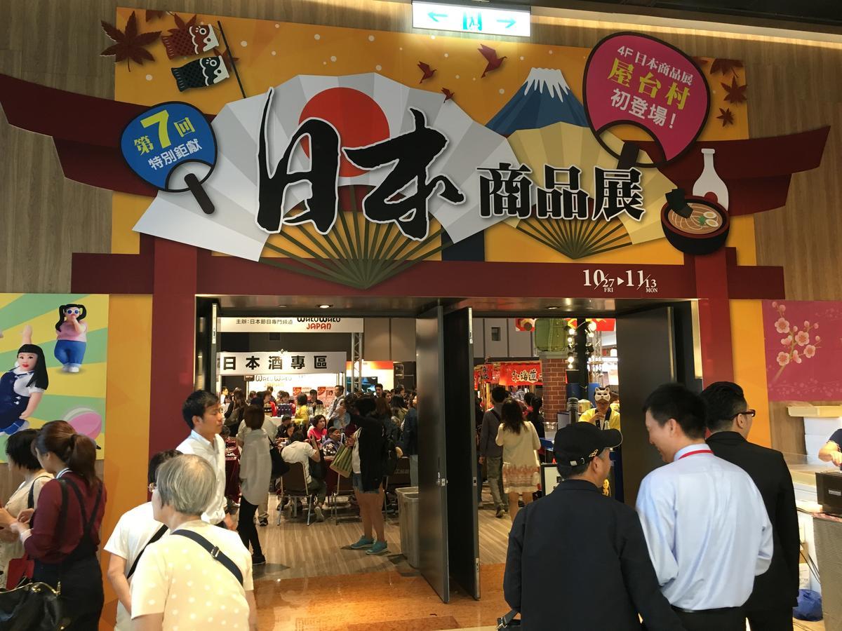 「第7回日本商品展」從10月27日到11月13日止。