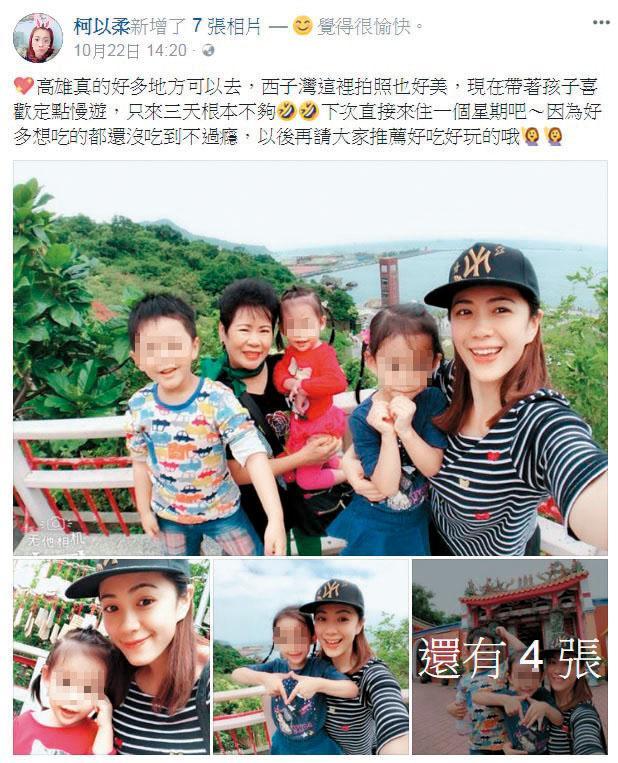 郭宗坤跟櫻花妹幽會的時間點,剛好柯以柔都不在台北,非常會把握偷吃的時間。(翻攝自柯以柔臉書)