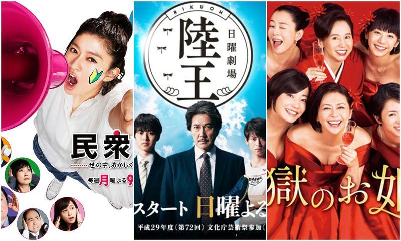 2017年秋季日劇,14齣黃金檔播出的戲,主演明星平均年齡44.5歲,凸顯日本電視圈「高齡化」的趨勢。(圖片取自富士電視台與TBS)