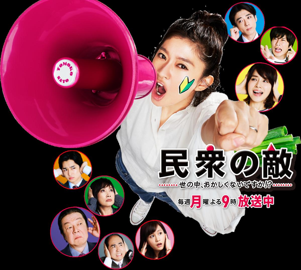 2017年秋季日劇,14齣黃金檔播出的戲,主演明星平均年齡44.5歲,凸顯日本電視圈「高齡化」的趨勢。圖為《民眾之敵》。(圖片取自富士電視台與TBS)