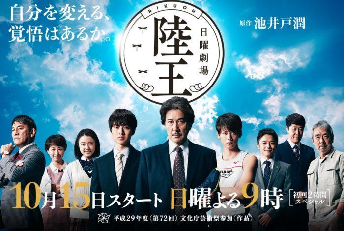 2017年秋季日劇,14齣黃金檔播出的戲,主演明星平均年齡44.5歲,凸顯日本電視圈「高齡化」的趨勢。圖為《陸王》。(圖片取自富士電視台與TBS)