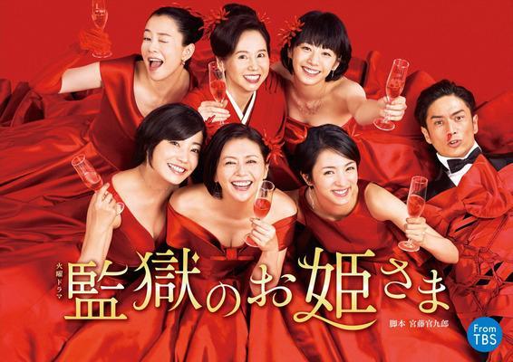 2017年秋季日劇,14齣黃金檔播出的戲,主演明星平均年齡44.5歲,凸顯日本電視圈「高齡化」的趨勢。圖為《監獄公主》。(圖片取自富士電視台與TBS)