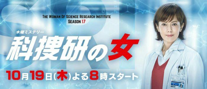 2017年秋季日劇,14齣黃金檔播出的戲,主演明星平均年齡44.5歲,凸顯日本電視圈「高齡化」的趨勢。圖為《科搜研之女》。(圖片取自富士電視台與TBS)