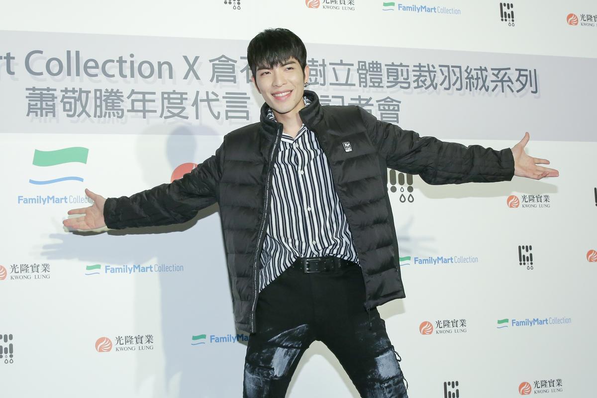 蕭敬騰努力在示範一個如何將羽絨衣也穿得帥氣的動作。
