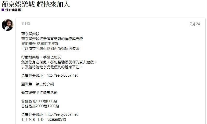 葡京娛樂城在網路上多處廣告,吸引會員加入。(刑事局提供)