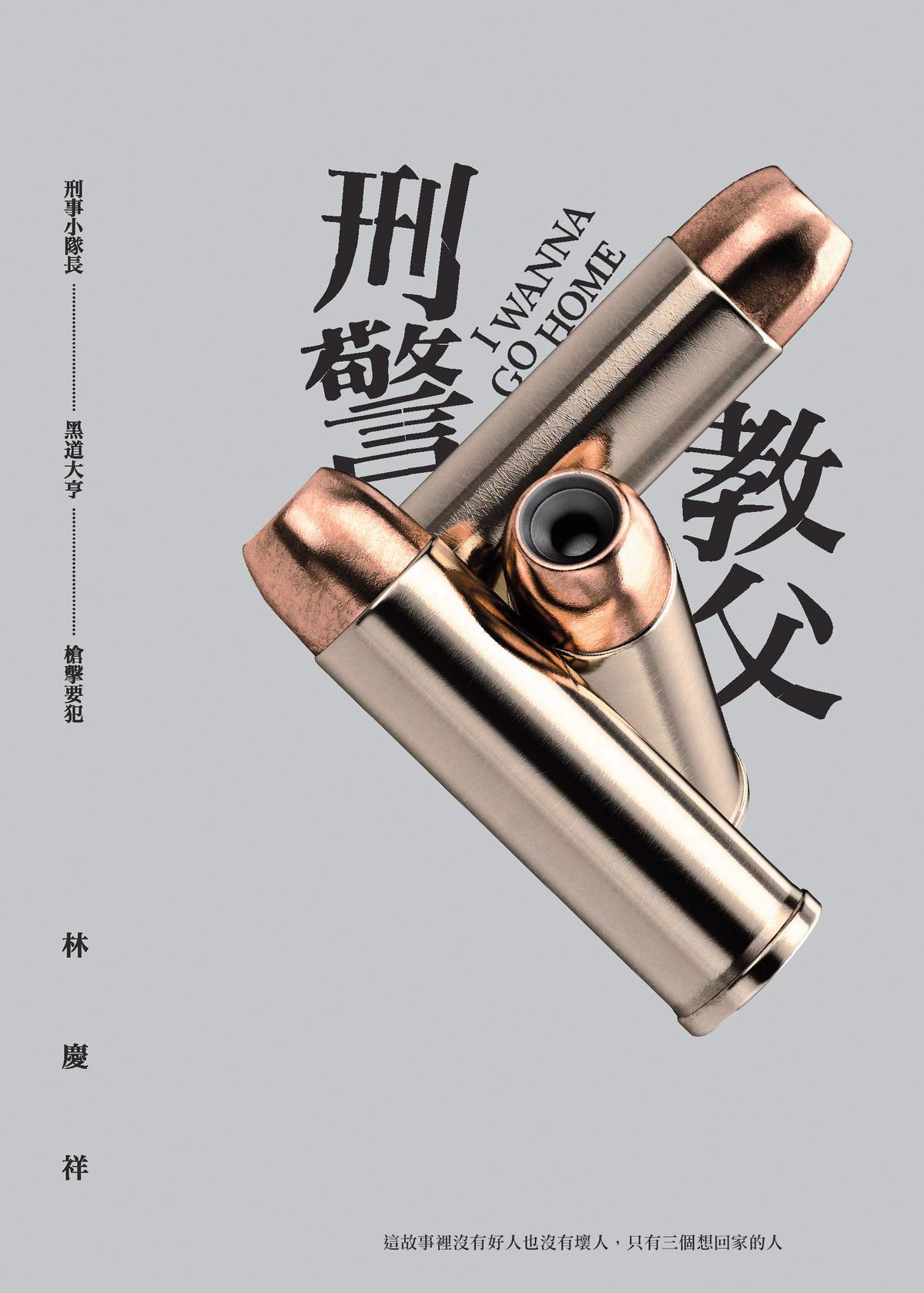 林慶祥的《刑警教父》,是鏡文學第一部賣出的素人小說,預計明年拍攝成電視劇上檔。(鏡文學提供)
