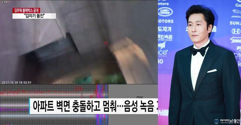 韓星金柱赫死前最後影像曝光。(翻攝網路)
