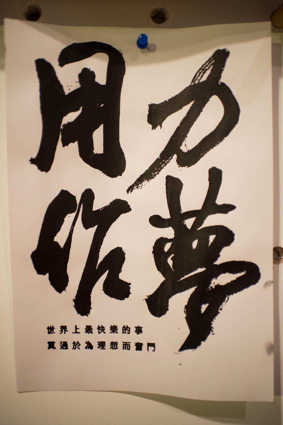 「用力作夢」4個字道盡阿輝的心聲。