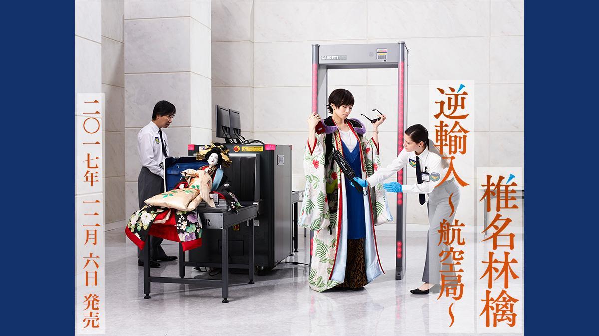 日本妖姬椎名林檎12月即將推出新專輯,也將再度登上《紅白》。(翻攝椎名林檎臉書)