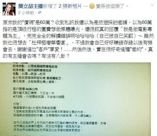 主播不時傳出吃飯價,簡立喆大方在臉書公開自己伴遊價碼60萬元,成功為自己博得不少版面。(翻攝自簡立喆臉書)