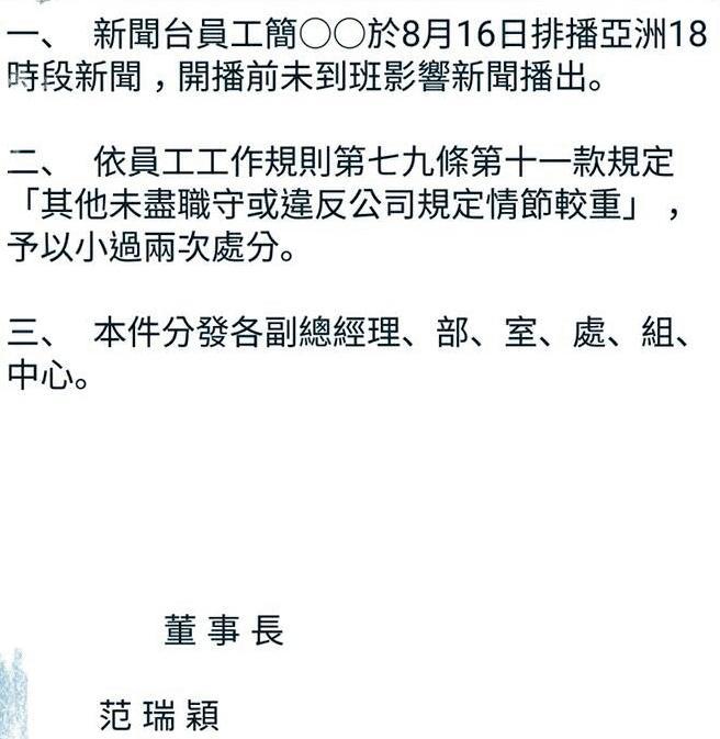 簡立喆曾於主播東森亞洲台18時段新聞時遲到2小時,電視台立即發內部公函,公布記小過2次。