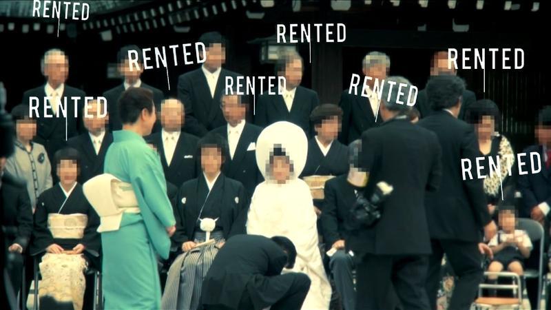 若請「家人租借」公司幫忙安排出席婚禮的「假親友」,平均一人1萬到1萬5000日圓起跳,如果還要在婚禮上表演或致詞,外加5000日圓。(取自紀錄片《Rent a family Inc.》)