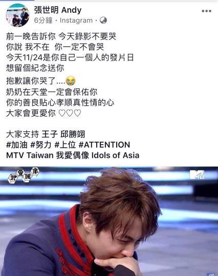 MTV總監張世明臉書上鼓勵王子。(MTV提供)