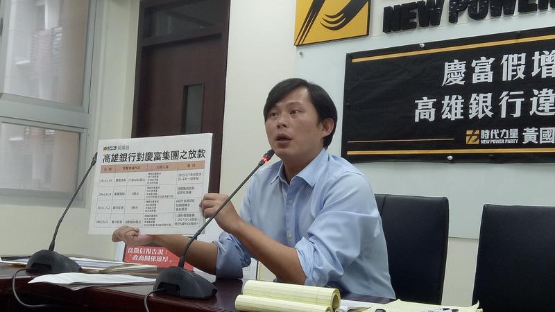 時代力量立委黃國昌今召開記者會,質疑高雄銀行協助慶富假增資。