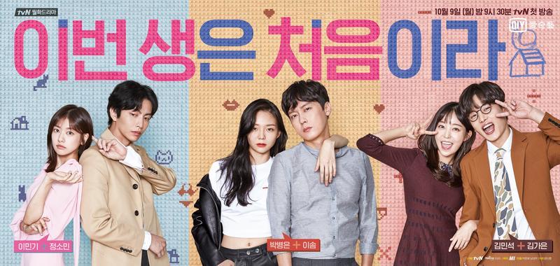 《今生是第一次》藉著三對男女的愛情關係,探討韓國現今社會年輕人面對的殘酷問題。(愛奇藝台灣站提供)