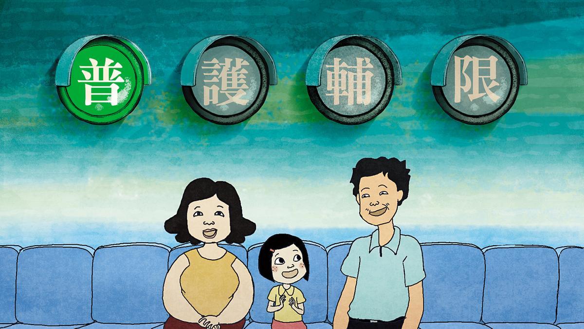 《幸福路上》的主要角色曾出現在電影分級制宣導短片裡。(宋欣穎提供)