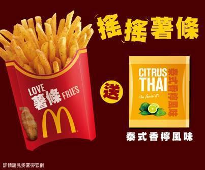 2003年麥當勞主打黃綠紅的搖搖薯條,其中的調味粉就由品高製作。(翻攝自官網)
