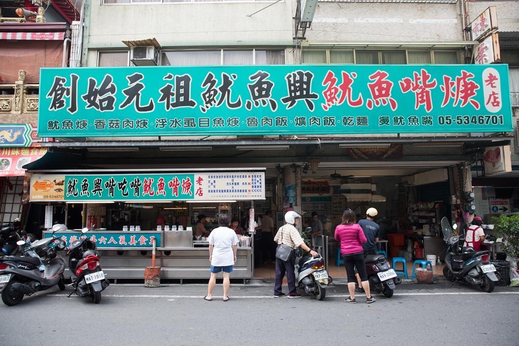 魷魚興嘴吃嘴是斗六第一家賣魷魚嘴羹的老店,已經營一甲子時光。