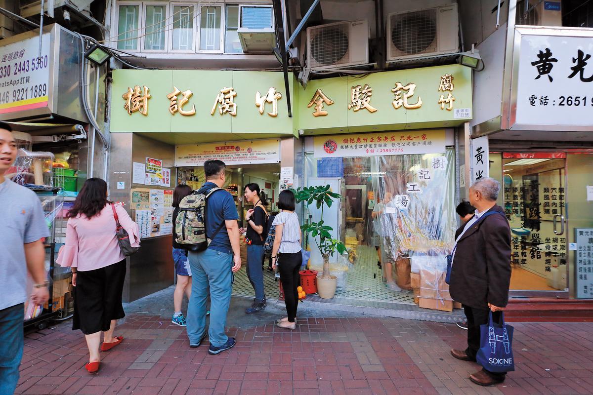 「樹記」是當地老店,專做豆類製品,生產各種腐竹,品質上佳。