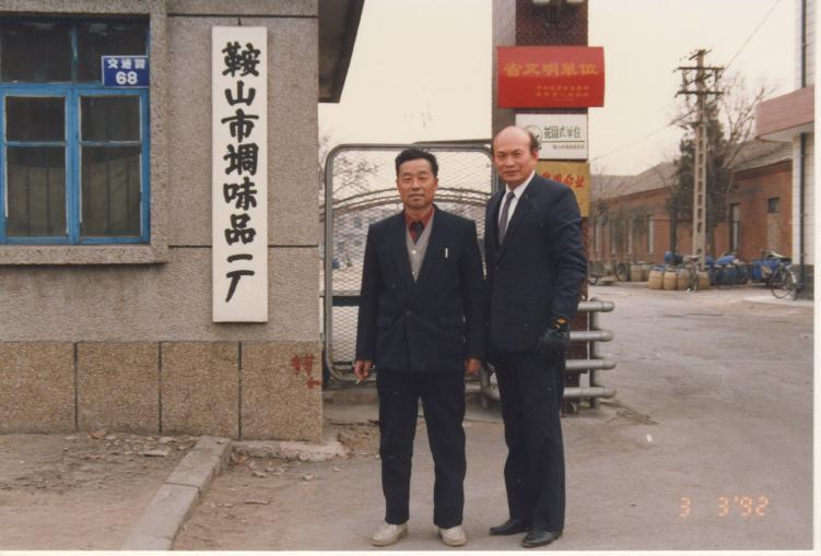 1992年品高董事長吳登良(右)瞄準經濟將起飛的大陸市場,在中國遼寧的鞍山設醬料製作廠。(品高提供)