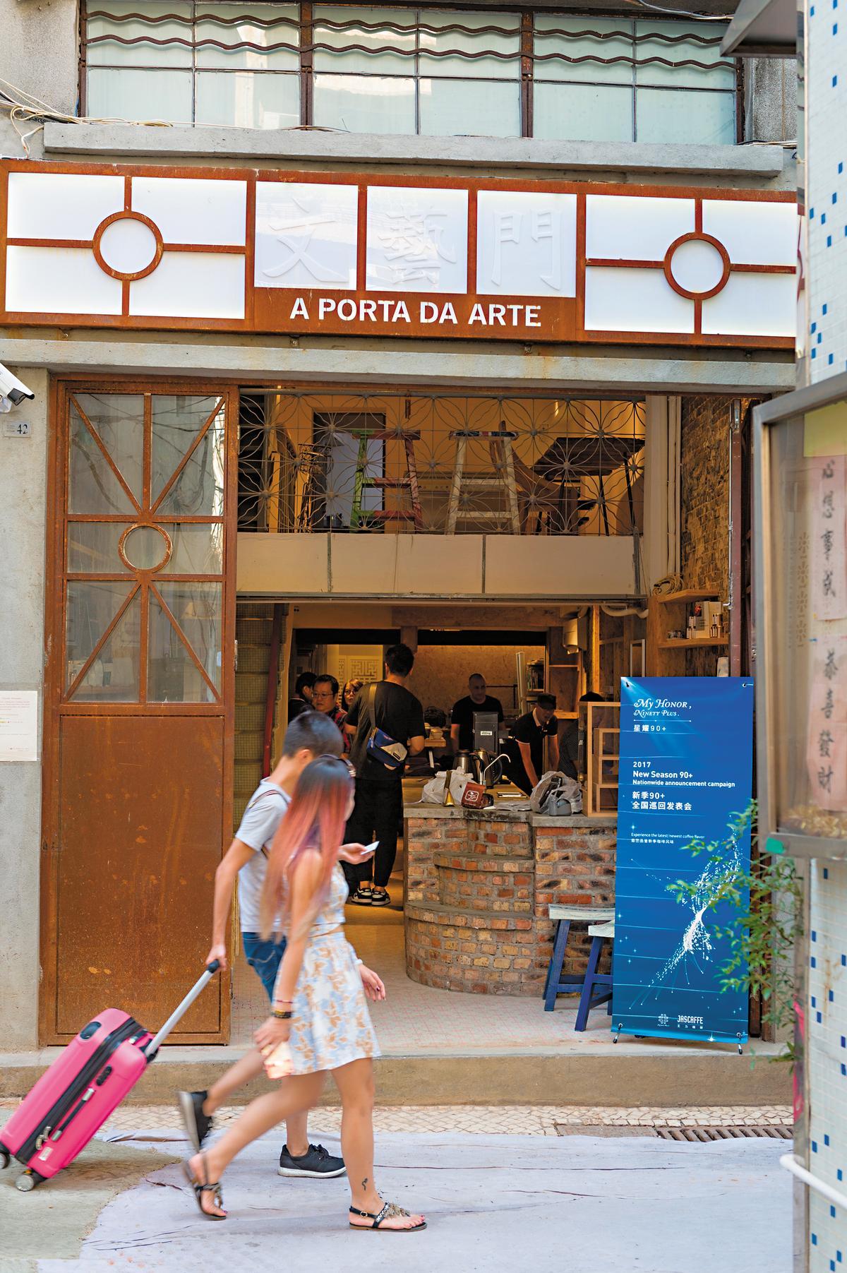「文藝門A Porta Da Arte」守住打鐵鋪的老靈魂。