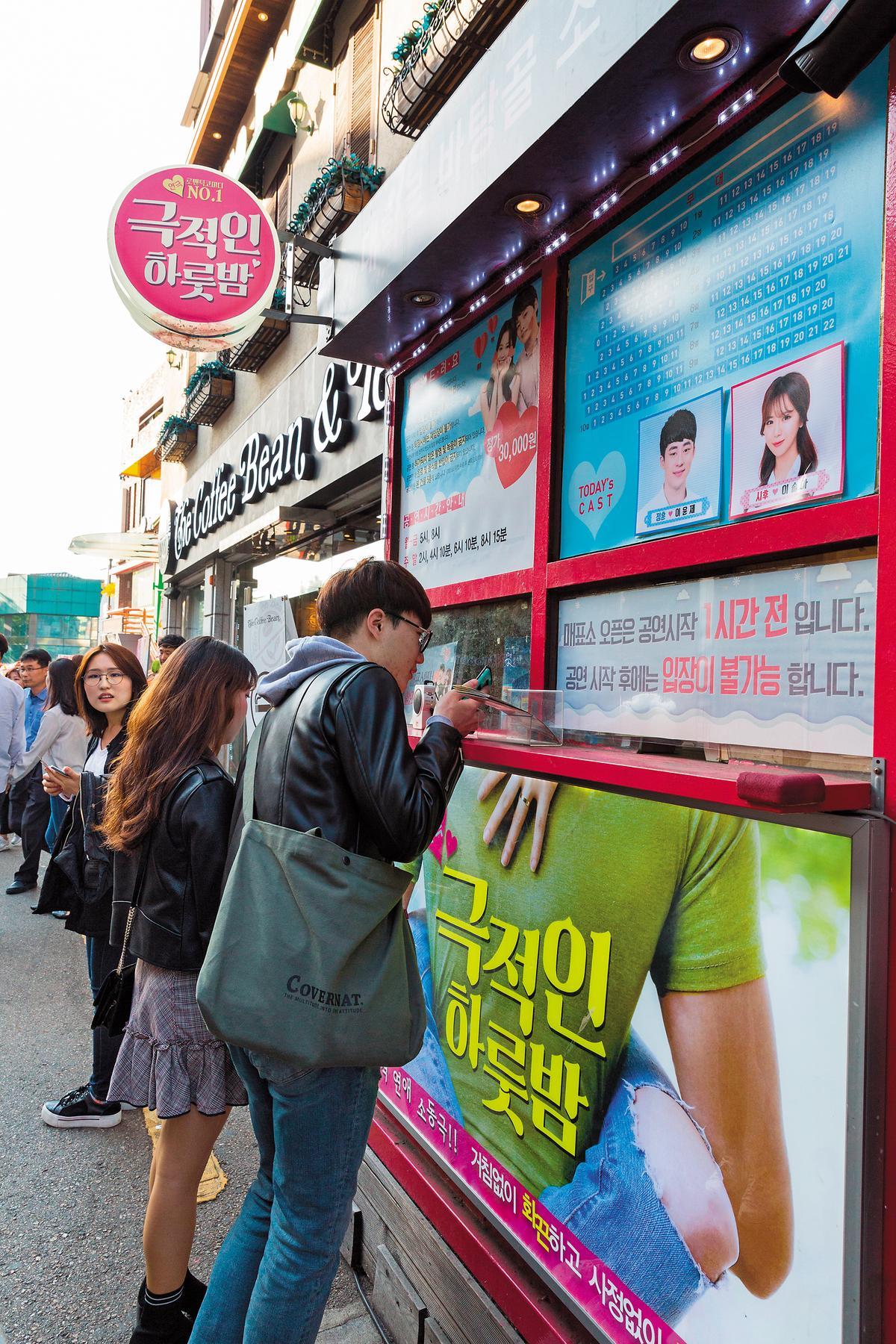 假日大學路各個售票口總是相當熱鬧,年輕人會在這裡購買公演票券。