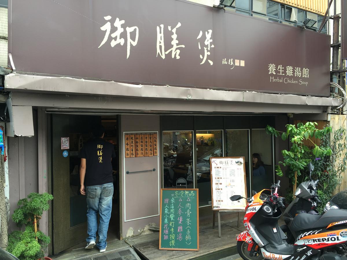 「御膳煲養生雞湯館」從延吉街起家,搬到光復北路的巷弄裡,生意依舊很好。