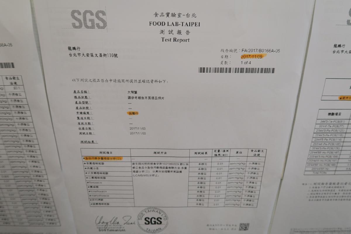 龍鵬行自掏腰包找SGS實驗室檢驗大閘蟹,並把檢驗結果大方貼在店裡,供客人檢查。