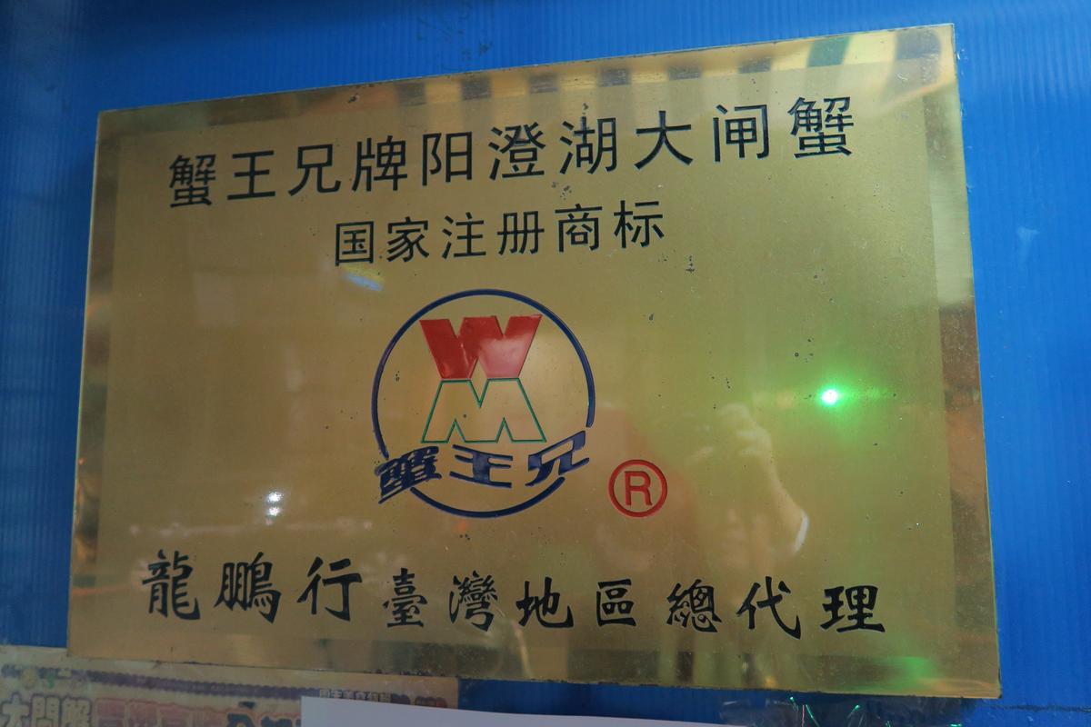 「龍鵬行」與陽澄湖的「蟹王兄」有多年的合作關係。