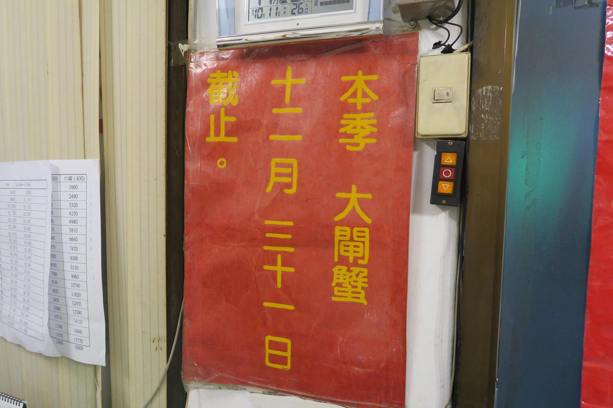 陽澄湖大閘蟹供應只到12月底,想吃還得碰運氣。