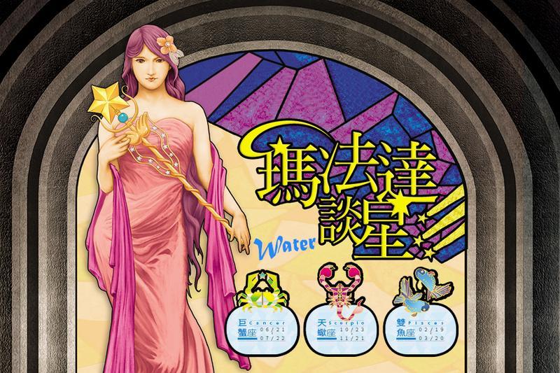 【瑪法達談星】05.16~05.22 水象星座