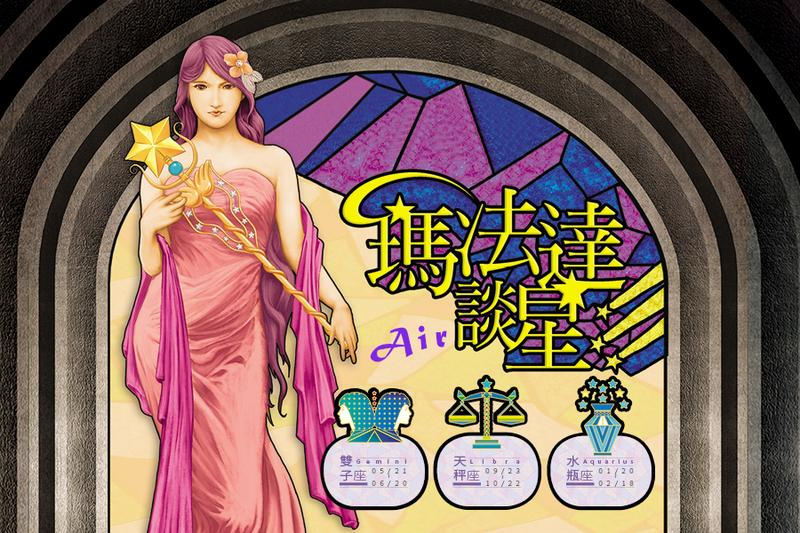 【瑪法達談星】05.16~05.22 風象星座