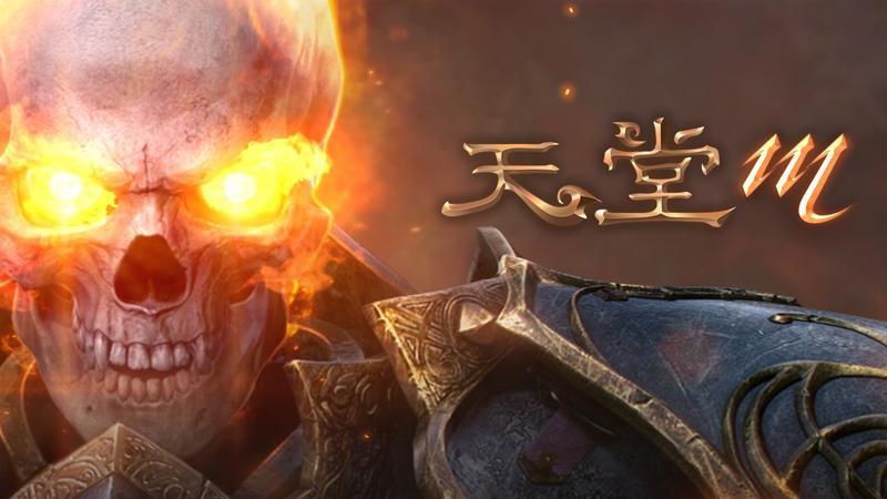 《天堂M》十月份預先登錄就吸引了百萬玩家註冊,魅力驚人。