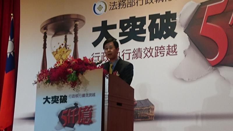 行政執行署署長呂文忠表示,執行績效破5,000億元是所有同仁的努力,為確保國家債權實現,將持續展現政府貫徹公權力強力執法決心。