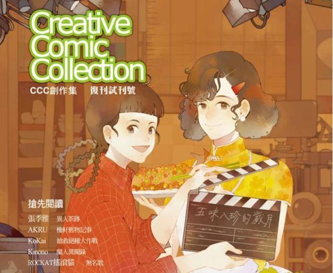 《CCC創作集》復刊試刊號將在12月27日上市。(圖:取自CCC編輯部臉書)