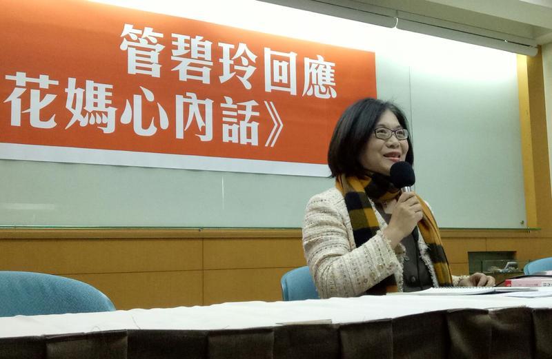 民進黨立委管碧玲今開記者會回應高雄市長陳菊新書。
