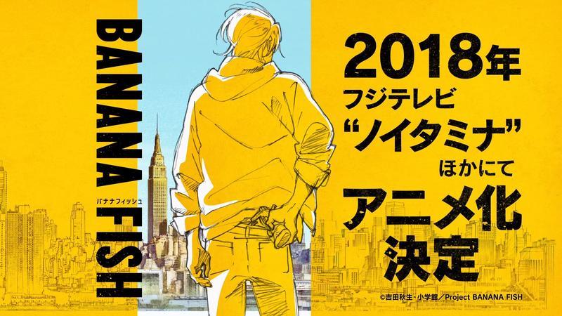 《BANANA FISH 戰慄殺機》是吉田秋生第一部被動畫化的作品。