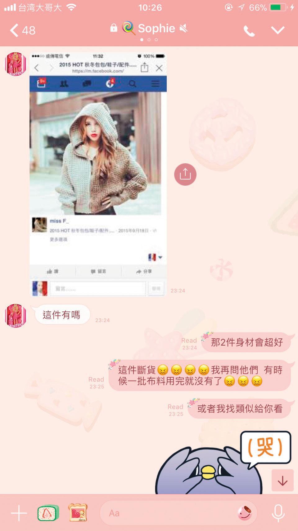 王思佳透過LINE挑衣服,業者期待她幫忙宣傳,讓她予取予求。