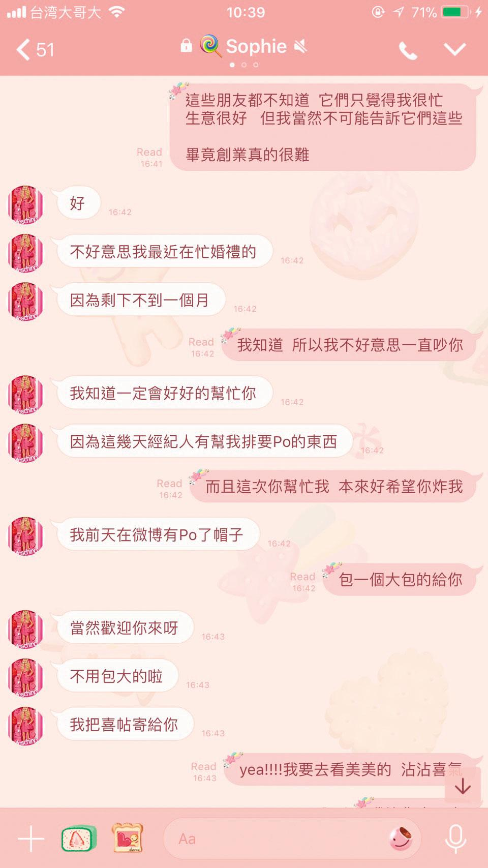 業者請王思佳依約po臉書宣傳,她卻以籌備婚禮等理由,一再推託。