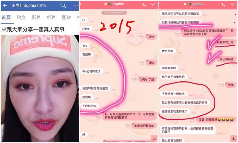 圖左:被控穿霸王衣的女星王思佳,26日在臉書直播喊冤。圖中、右:廠商提供與王思佳的LINE對話紀錄,打臉王的說法。