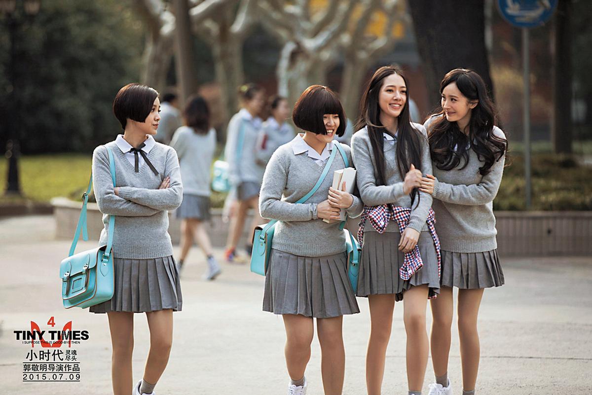 郭碧婷(右二)多年演藝成績不突出,直到電影《小時代》飾演南湘才打開知名度。