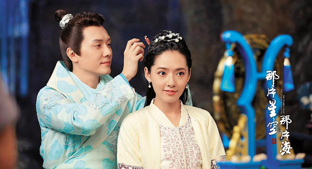中國劇《那片星空那片海》,由馮紹峰(左)和郭碧婷(右)演出,兩人更因此傳出緋聞。(翻攝自《那片星空那片海》微博)