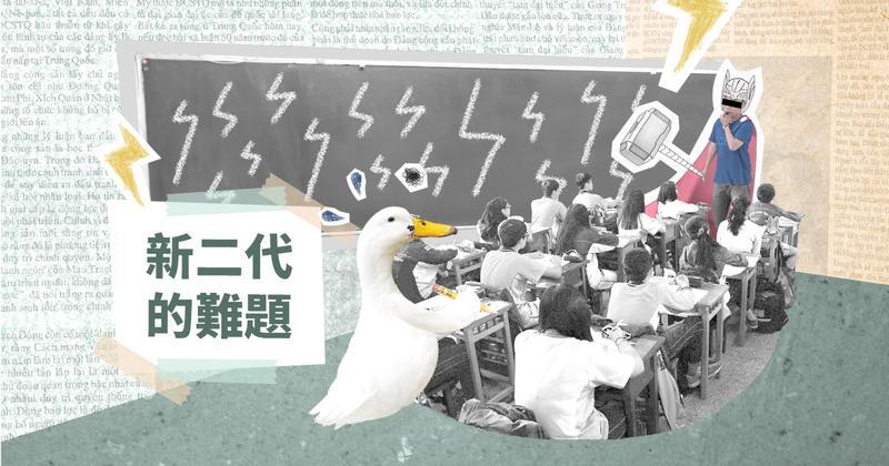 【新二代的難題】誰是鴨子?誰在打雷?