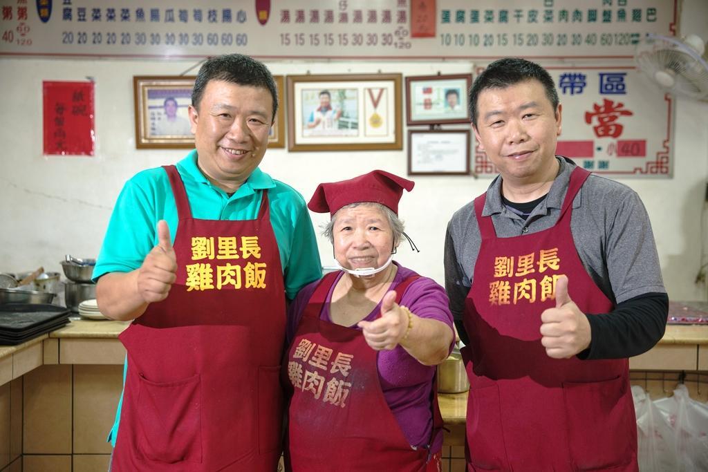 2代老闆劉宗源(左起)和媽媽、弟弟,共同傳承已逝父親做雞肉飯的手藝、口味。